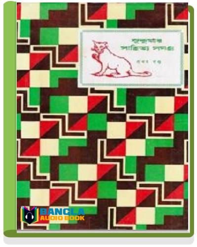 Sukumar Sahitya Samagra By Sukumar Ray.