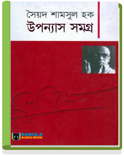 Upanyash Samagra by Syed Shamsul Haque