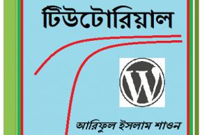WordPress Tutorial Bangla Books By Ariful Islam Shaon