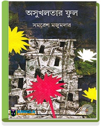 Asukhlatar Phul by Samaresh Majumdar